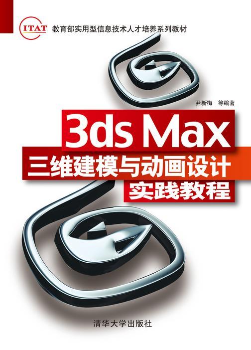 3ds Max三维建模与动画设计实践教程(仅适用PC阅读)