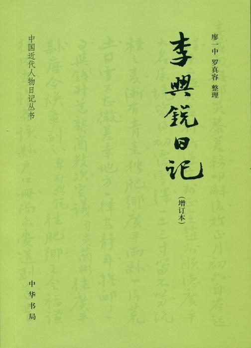 李兴锐日记:增订本