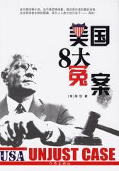 美国8大冤案