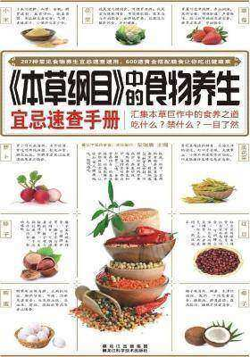 《本草纲目》中的食物养生宜忌速查手册(仅适用PC阅读)