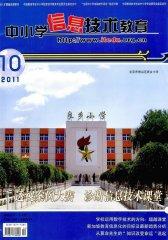中小学信息技术教育 月刊 2011年10期(电子杂志)(仅适用PC阅读)