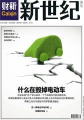 财新周刊 2014年第5期 总第590期(电子杂志)
