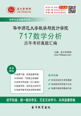 华中师范大学数学与统计学院717数学分析历年考研真题汇编