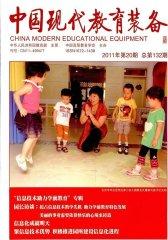 中国现代教育装备·普教 月刊 2011年10期(电子杂志)(仅适用PC阅读)