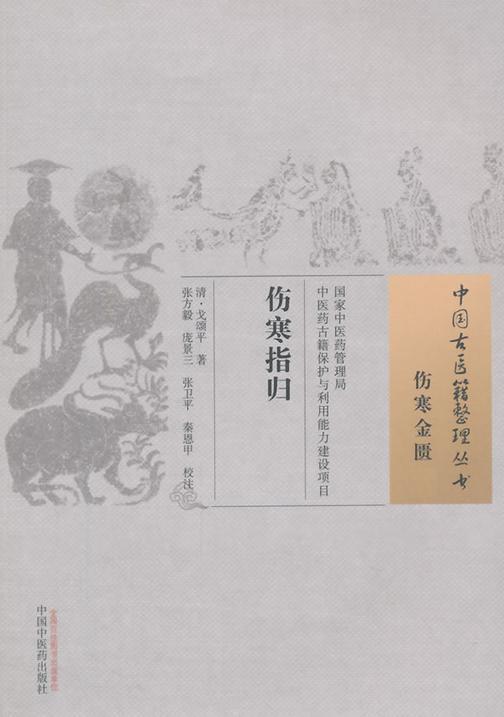 伤寒指归(中国古医籍整理丛书)