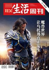 三联生活周刊·魔兽世界(2016年24期)(电子杂志)
