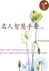 名人智慧手册(上)