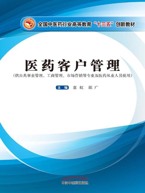 医药客户管理(十三五)