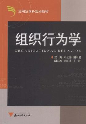 组织行为学