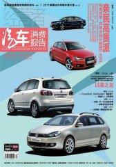 经营者·汽车消费报告 月刊 2011年10期(电子杂志)(仅适用PC阅读)