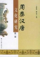 周秦汉唐文化研究(第一辑)