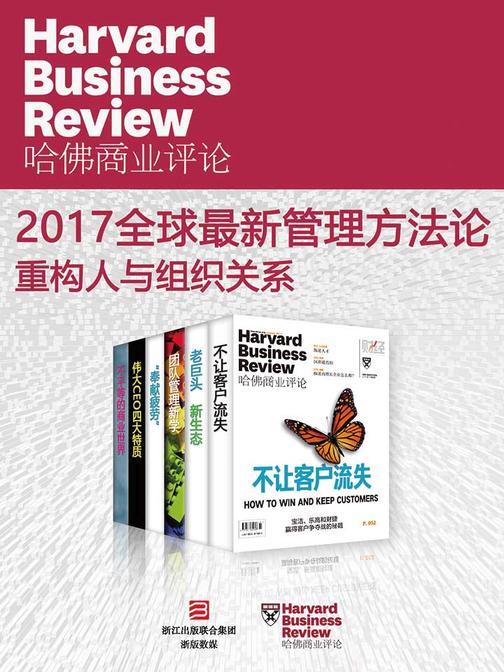 哈佛商业评论·2017全球最新管理方法论——重构人与组织关系【精选必读系列】(全6册)(电子杂志)