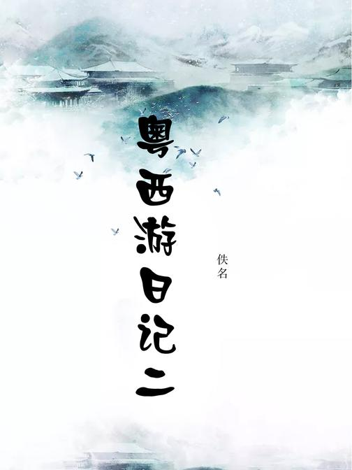 粤西游日记二