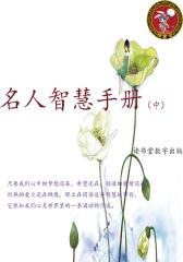 名人智慧手册(中)