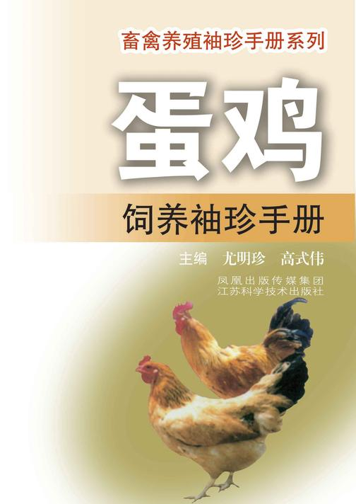 蛋鸡饲养袖珍手册
