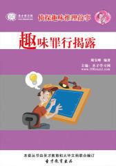 [3D电子书]圣才学习网·侦探趣味推理故事:趣味罪行揭露(仅适用PC阅读)