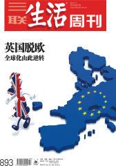 三联生活周刊·英国脱欧(2016年27期)(电子杂志)