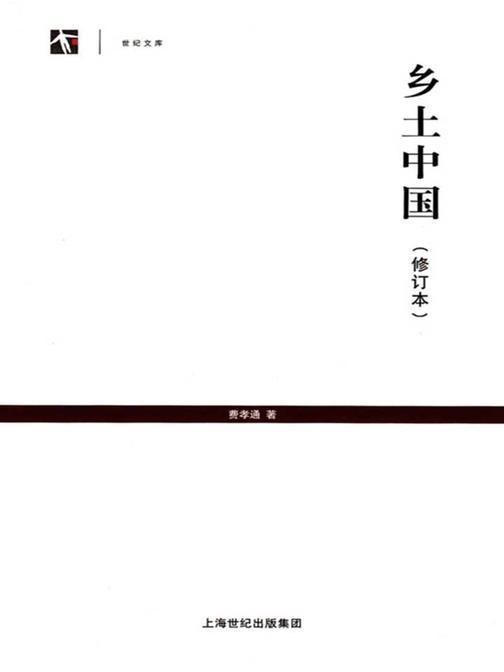 乡土中国(修订本)