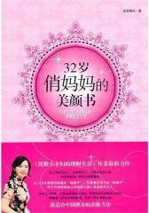 32岁俏妈妈的美颜书(试读本)