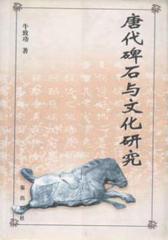 唐代碑石与文化研究