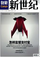 财新周刊 2014年第11期 总第596期(电子杂志)