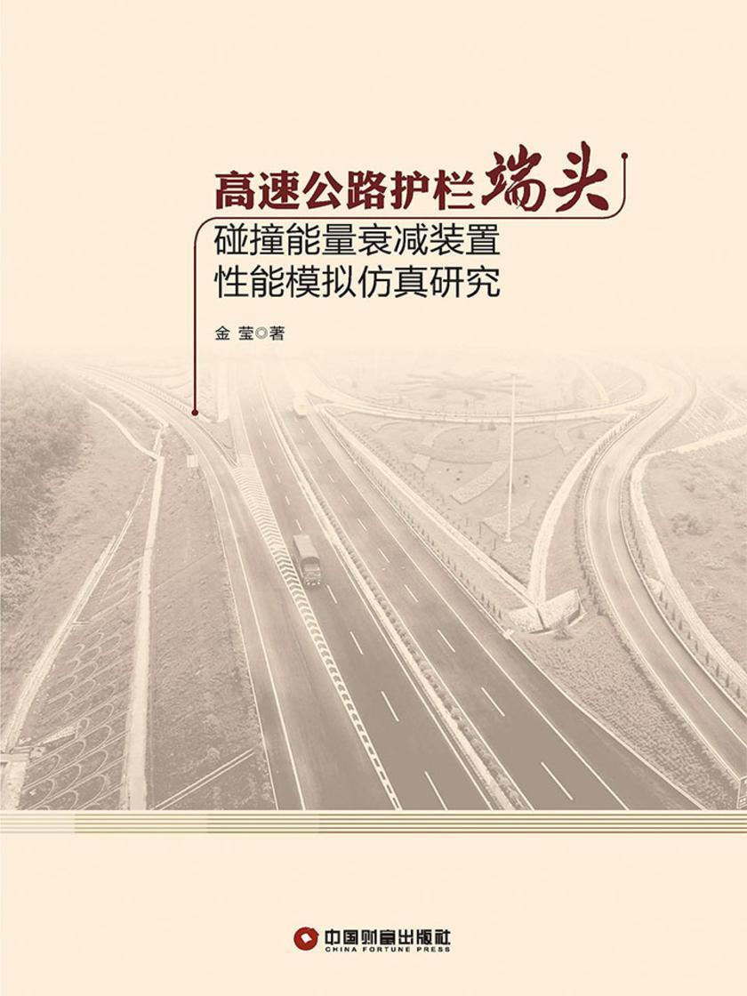 高速公路护栏端头碰撞能量衰减装置性能模拟仿真研究