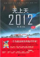 无上天-2012