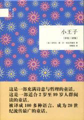 小王子(彩绘三语版)(精)