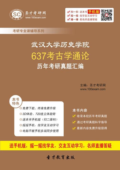 武汉大学历史学院637考古学通论历年考研真题汇编