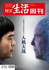 三联生活周刊·人机大战(2016年12期)(电子杂志)