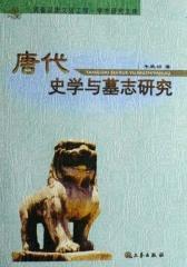唐代史学与墓志研究