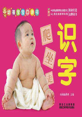 幼福宝宝口袋书-识字