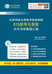 江苏科技大学电子信息学院815信号与系统历年考研真题汇编