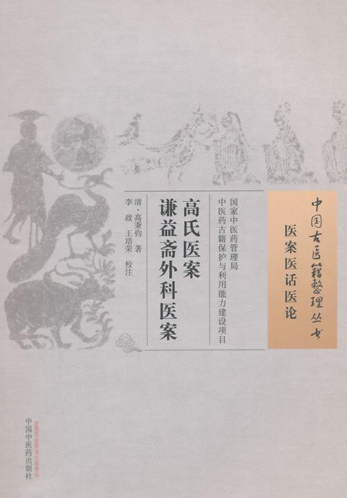 高氏医案谦益斋外科医案(中国古医籍整理丛书)