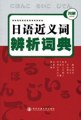 日语近义词辨析词典