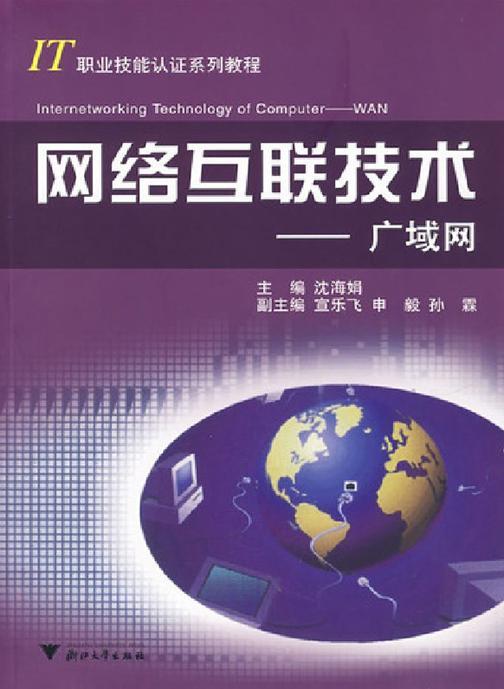 网络互联技术.广域网(仅适用PC阅读)