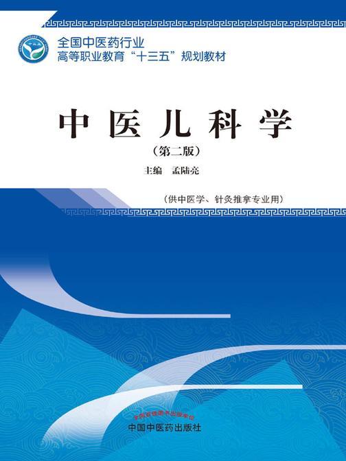 中医儿科学(十三五)