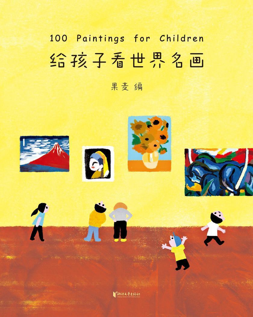 给孩子看世界名画