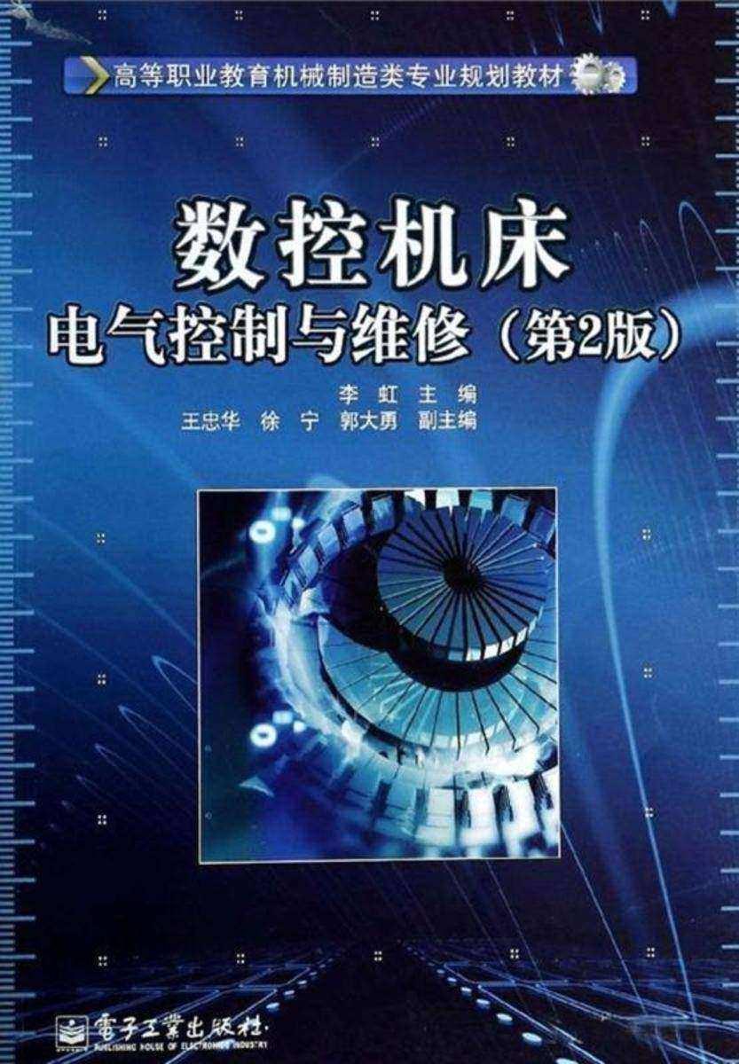 数控机床电气控制与维修(第2版)