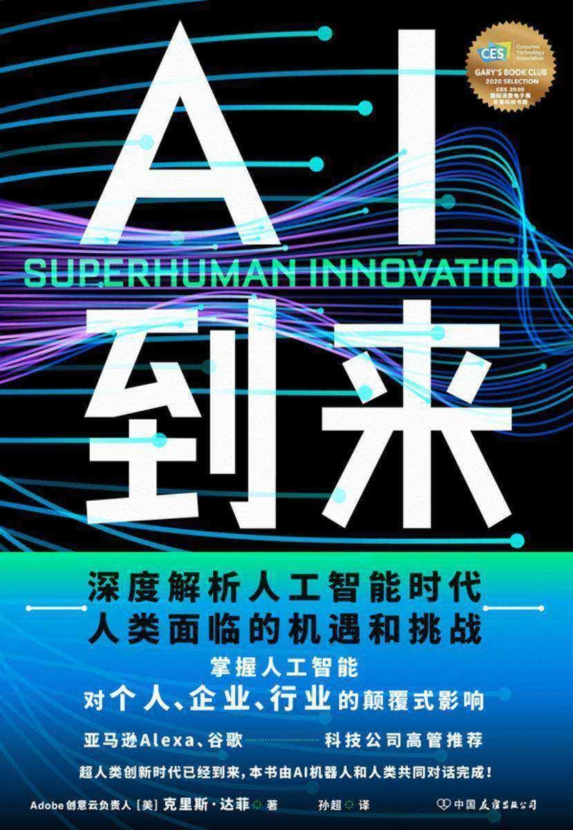AI到来【本书由AI机器人和人类共同对话完成!深度解析人工智能时代人类面临的机遇和挑战,掌握人工智能对个人、企业、行业的颠覆式影响。】