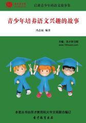 [3D电子书]圣才学习网·启迪青少年的语文故事集:青少年培养语文兴趣的故事(仅适用PC阅读)