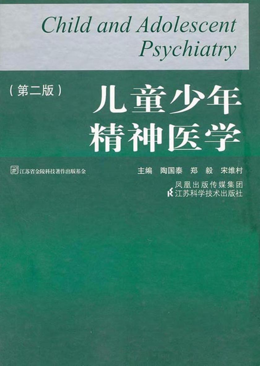 儿童少年精神医学(第二版)(仅适用PC阅读)