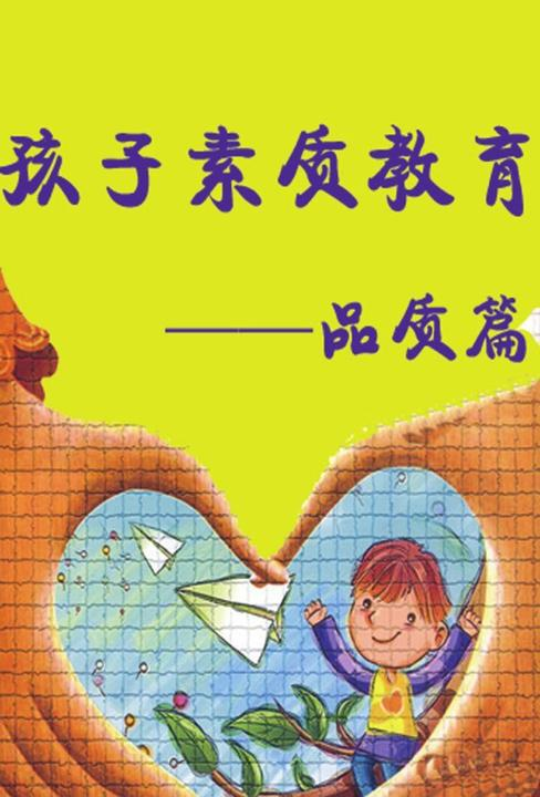孩子素质教育——品质篇