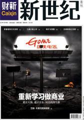 财新周刊 2014年第17期 总第602期(电子杂志)