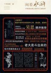 闲看水浒:字缝里的梁山规则与江湖世界(试读本)