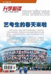 新高考·升学必读 月刊 2011年11期(电子杂志)(仅适用PC阅读)
