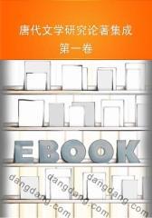 唐代文学研究论著集成(第一卷)