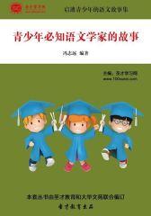 [3D电子书]圣才学习网·启迪青少年的语文故事集:青少年必知语文学家的故事(仅适用PC阅读)