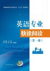 英语专业快速阅读(一)