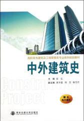 中外建筑史(高职高专建筑及工程管理类专业系列规划教材)